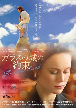 映画「ガラスの城の約束」 - リタイア夫と空の旅、海の旅、二人旅
