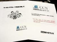 強要立法の行方 - CCN、プライムニュース