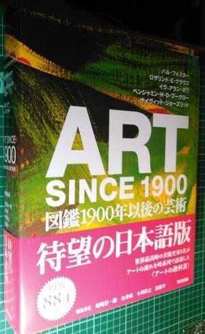 注目新刊:『ART SINCE 1900ーー図鑑1900年以後の芸術』東京書籍 - ウラゲツ☆ブログ