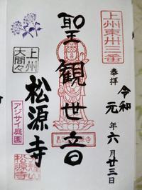松源寺のあじさい祭り群馬県みどり市2回目の参拝 - 癒しの参拝と御朱印紀行2