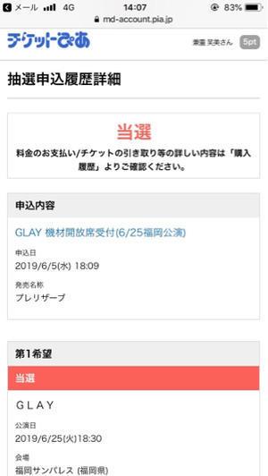 GLAYのコンサートに行って来た - 陽子ママ日記