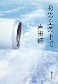 吉田修一作「あの空の下で」を読みました。 - rodolfoの決戦=血栓な日々