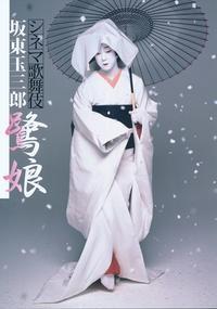 シネマ歌舞伎「鷺娘」「日高川入相花王」 - ひとりあそび