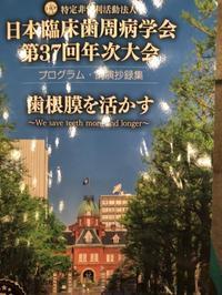 札幌、日本臨床歯周病学会に参加してきましたその2 - ふじむら歯科医院 ブログ