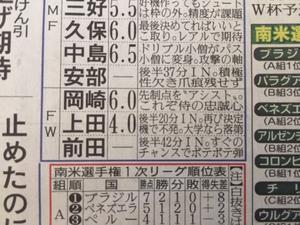 日本vsエクアドル - 湘南☆浪漫