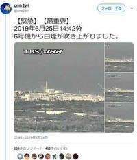 『2019年6月25日14:42分 6号機から白煙が吹き上がりました。』/画像 - 『つかさ組!』