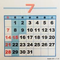 R1年7月の当店、理容室の定休日 - 金沢市 床屋/理容室「ヘアーカット ノハラ ブログ」 〜メンズカットはオシャレな当店で〜