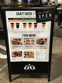 『東京もクラフトビールは人気みたいだ・・』 - NabeQuest(nabe探求)