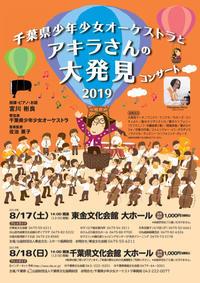 2019/8/17千葉県文化会館 - ハープ演奏会情報