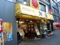 札幌中国料理  布袋 その2(ザンギチャーハン・小盛りザンギ) - 苫小牧ブログ