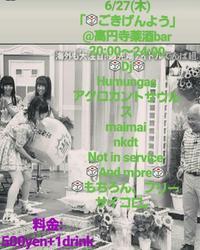 明日6/27の夜は高円寺 - my green room
