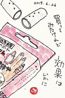 指関節サポーターまもりん - きゅうママの絵手紙の小部屋