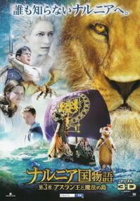『ナルニア国物語/第3章:アスラン王と魔法の島』 - 【徒然なるままに・・・】