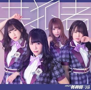 4.共犯者 - 熊本美和 P★LEAGUEオフィシャルブログ