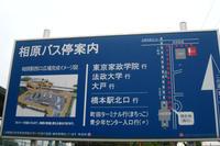 相原駅西口広場完成前の写真を発掘した - 俺の居場所2