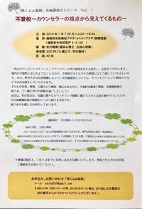 咲くふぁ福岡企画講演会、いよいよ明日です! - アガパンサス日記(ダイアリー)