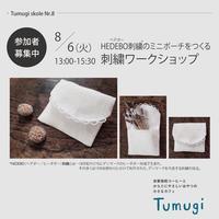 【参加者募集】8/6(火)刺繍ワークショップ - Tumugi