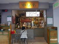 2019年6月台北客家テイストの台湾式朝食が味わえる甘妹弄堂鐵板湯包 - うふふの時間