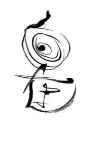じざい五ひつ - 太美吉の楽書
