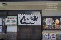 寿司店~惣四郎さんへ。 - ことえりごと*おうち日和
