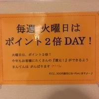 ポイント2倍DAY☆ - リラクゼーション マッサージ まんてん