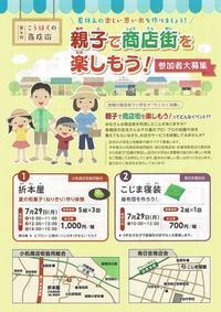 親子で商店街を楽しもう! - Colokobo's Blog