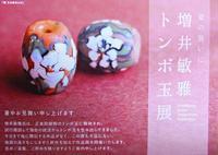 個展のご案内福島県「おおつき庵」 - とんぼ玉・glassbeads blog
