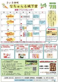 なちゅらる城下堂☆7月のお知らせ - さいき食のまちづくり