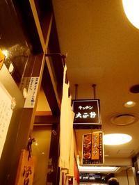 昭和な洋食屋「キッチン大正軒」@交通会館 - 明日はハレルヤ