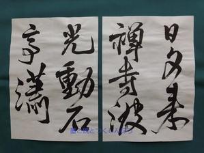 王鐸「題柏林寺水」~1~ - 墨と硯とつくしんぼう