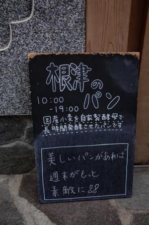 根津のパン東京都文京区根津/パン ベーカリー - 「趣味はウォーキングでは無い」