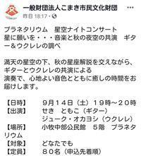 こまき市民文化財団さんにご紹介頂きました!小牧中部公民館プラネタリウム コンサート - 愛知・名古屋を中心に活動する女性ギタリストせきともこのブログ