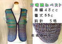 ☆方眼編みベスト - ひまわり編み物