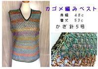 ☆サマーベスト - ひまわり編み物