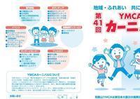 【7月15日】第41回和歌山YMCAカーニバル - 和歌山YMCA blog