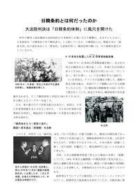 日韓条約とは何だったのか大法院判決は「日韓条約体制」に風穴を開けた - 不二越強制連行・強制労働訴訟を支援する北陸連絡会
