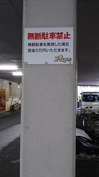 罰金コレクション番外編 - ウンノ整体と静岡の夜
