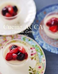 軽やかパンナコッタ(Panna Cotta Leggera) - Cucina ACCA