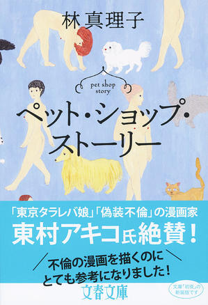 『ペット・ショップ・ストーリー』(文春文庫)刊行 - 林真理子 ブログ あれもこれも日記