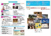 イベントガイド2019夏号 - 公益財団法人川越市施設管理公社blog