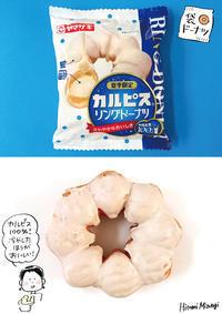 【袋ドーナツ】山崎製パン「カルピスリングドーナツ」【冷やして食べるべし】 - 溝呂木一美の仕事と趣味とドーナツ