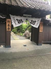 行善治温泉 - ちょんまげブログ