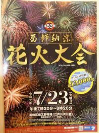 6月28日(金)花火のお知らせ - 柴又亀家おかみの独り言