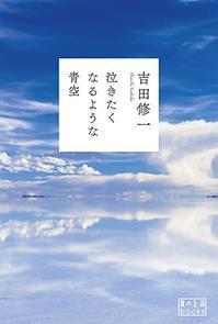 吉田修一作「泣きたくなるような青空」を読みました。 - rodolfoの決戦=血栓な日々