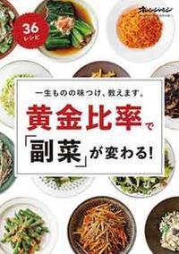 『オレンジページ 黄金比率で「副菜」が変わる!』/味醂は何処へ?! - 『つかさ組!』