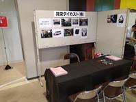 就職合同説明会2019in近畿大学11月ホール - 東大阪のダイカスト工場の日々。       by 共栄ダイカスト㈱