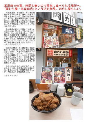 五反田で仕事、時間も無いので簡単に食べられる場所へ。「岡村屋」という店を発見、肉めし屋らしい。