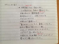 6月28日の夢 「水野美紀さん他」「中国語」「バス」 - 降っても晴れても