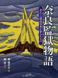 奈良監獄物語 - 山羊と紙の丘陵