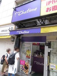 Chatime(チャタイム)池袋東口店 - 池袋うまうま日記。